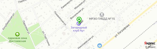 Загородный клуб АУТ во Всеволожске — схема проезда на карте