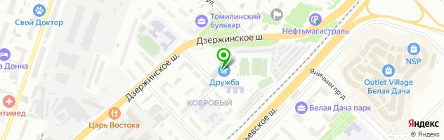 Спорткомплекс Дружба — схема проезда на карте