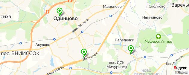 автосалоны на карте Одинцово