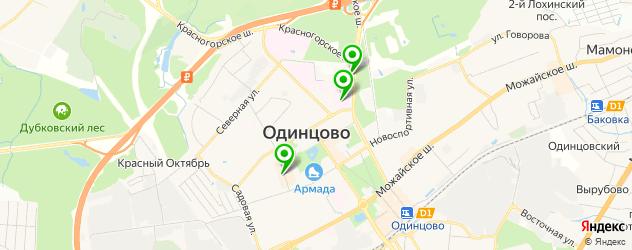 клиники пластической хирургии на карте Одинцово
