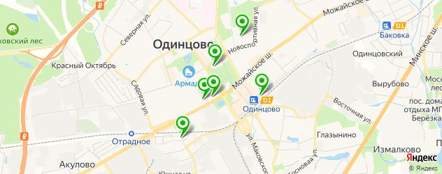 ВУЗы на карте Одинцово