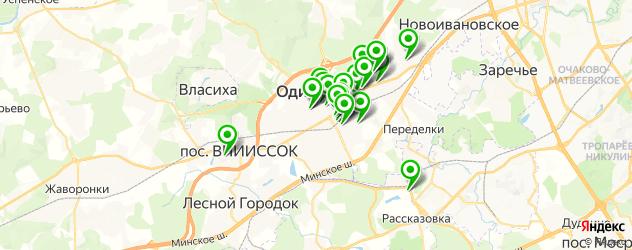 где купить парфюмерию на карте Одинцово