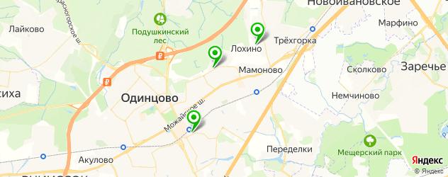 столовые на карте Одинцово