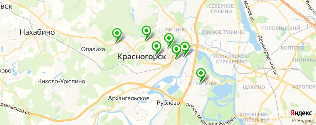 академии на карте Красногорска