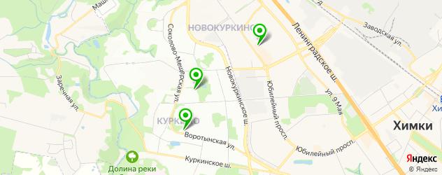 заточка ножей на карте района Куркино