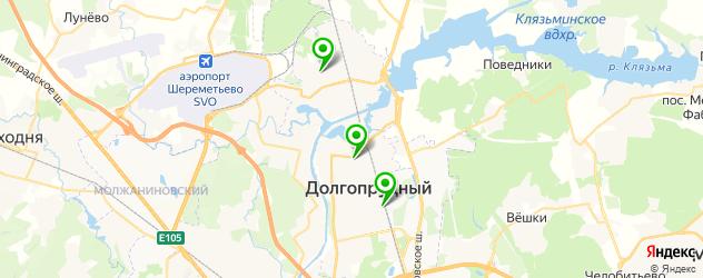 санатории на карте Долгопрудного