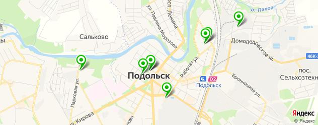 институты на карте Подольска