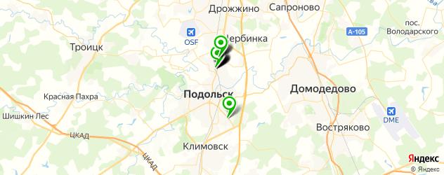 автосалоны на карте Подольска