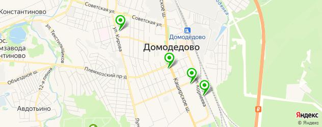 меховые ателье на карте Домодедово