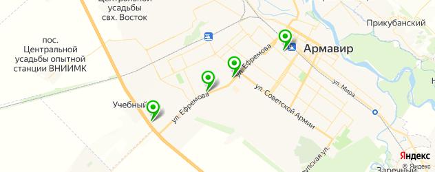 автосалоны на карте Армавира