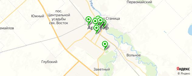 академии на карте Армавира
