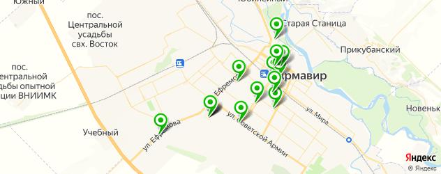 рестораны европейской кухни на карте Армавира
