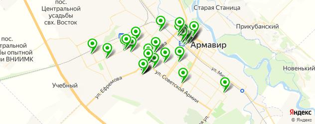фасты фуд на карте Армавира