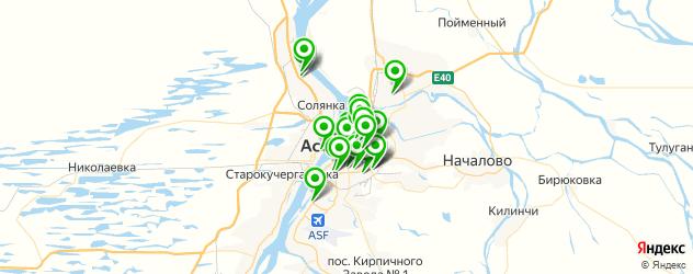 химчистки на карте Астрахани
