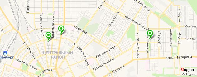 центры эстетической медицины на карте Оренбурга