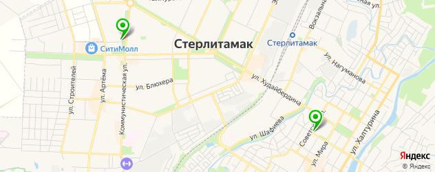 травмпункты на карте Стерлитамака