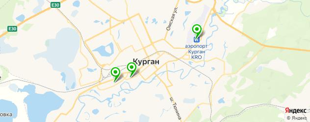 боулинги на карте Кургана