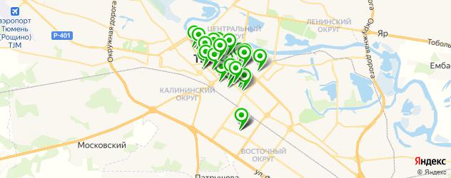 рестораны на карте Тюмени