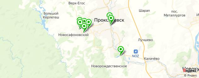 рестораны для свадьбы на карте Прокопьевска