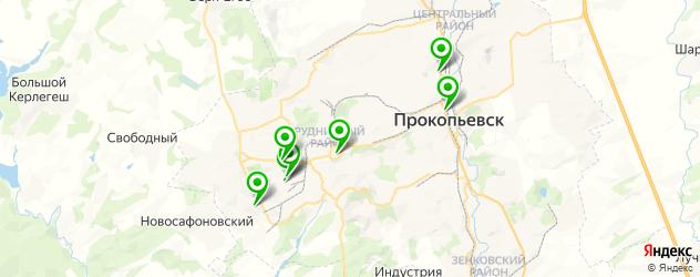 магазины автозвука на карте Прокопьевска