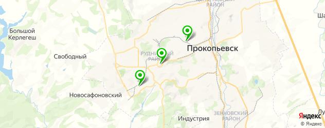 эвакуаторы на карте Прокопьевска
