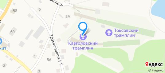 Учебно-спортивная база «Кавголовский трамплин»